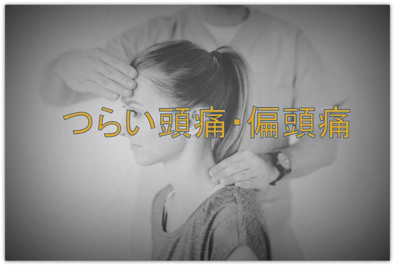頭痛・片頭痛の原因