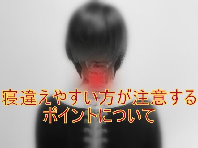 TLBC OFFICE SAKAI 首の痛み