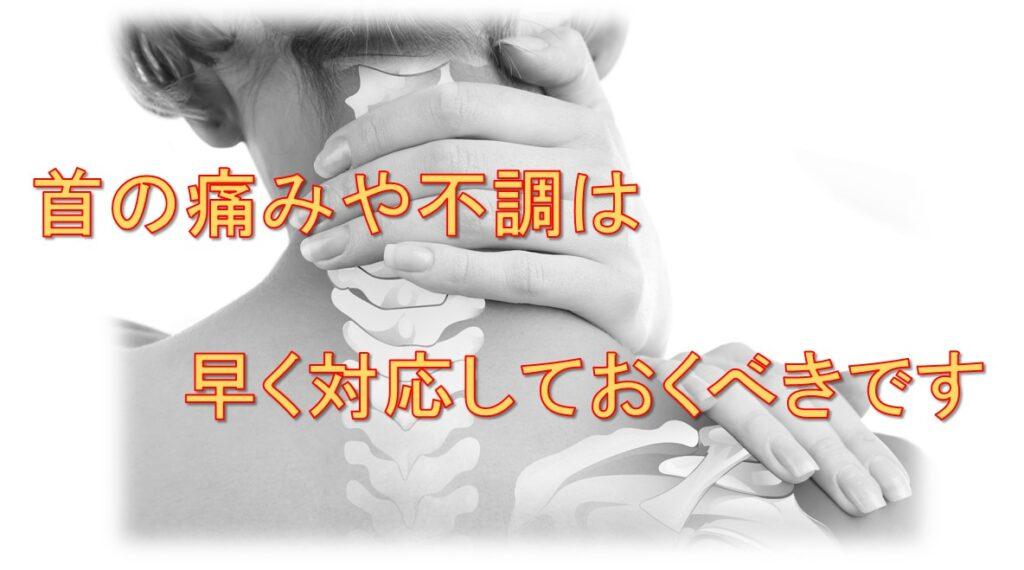 TLBC SAKAI OFFUCE ストレートネック 頭痛